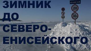 Зимник до Северо Енисейска