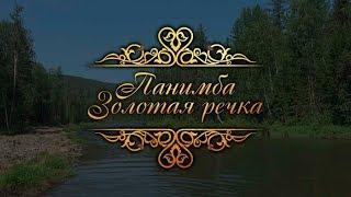 «Панимба. Золотая речка». Документальный фильм.