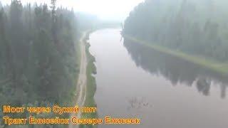 Мост через реку Сухой пит тракт Енисейск Северо Енисейск рыбалка охота