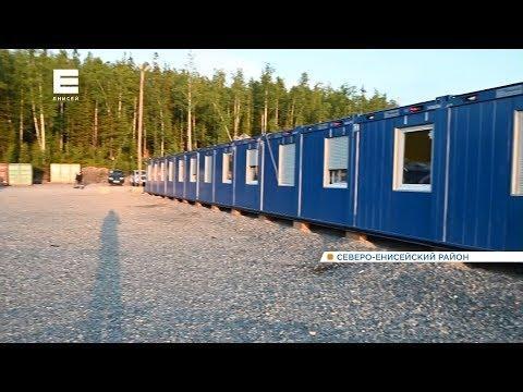Для вахтовиков в Северо-Енисейском районе построили резервный жилой комплекс