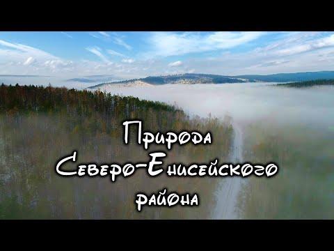 Природа Северо-Енисейского района глазами смотрящего.