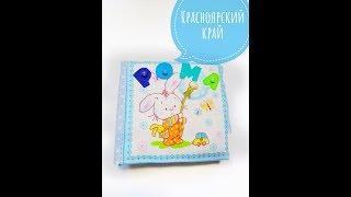 Книжка-малышка для Ромы (П. Северо-Енисейский, Красноярский край)