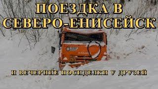 Дневник грузчика (25-ая серия): Дорога Красноярск - Северо Енисейск и когтеточка для кошек