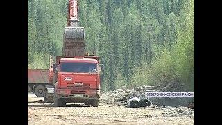 На севере края начался масштабный ремонт трассы Епишино — Северо-Енисейский