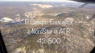 Дорога на Север Красноярского края на ATR 42-500. Nordstar.