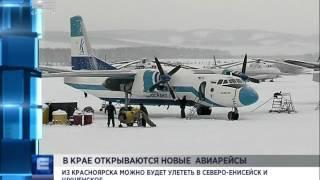Улететь в Северо Енисейск и Шушенское (Новости 26.01.16)