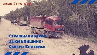 Авария на Северо-Енисейской дороге