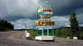 Дорога на Еруду (Eruda Highway)