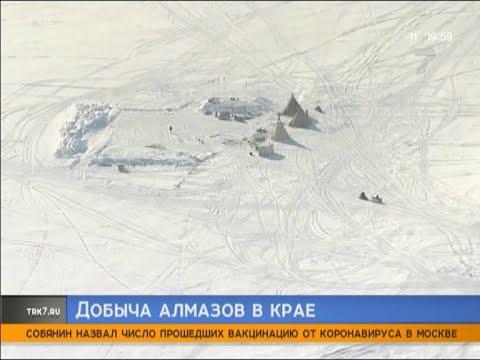 В Красноярском крае начнут добывать алмазы – на границе Эвенкии и Северо-Енисейского района