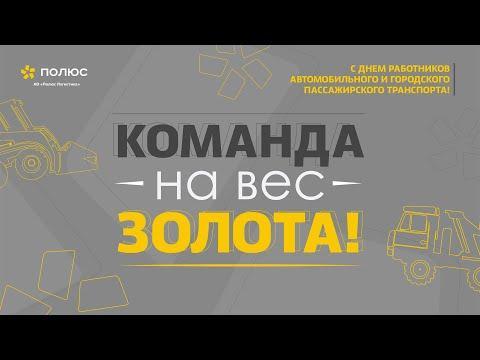 """Праздничный эфир ко Дню автомобилиста АО """"Полюс Логистика"""""""